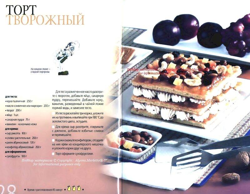 Торты от мастера 14 рецептов