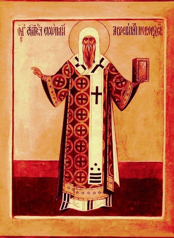 Святитель Евфимий, Архиепископ Новгородский.