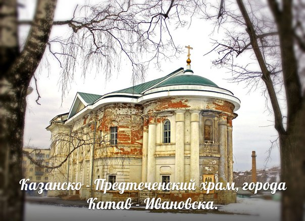 Храм Иоанна Предтечи вКатав-Ивановске в2014году (19.11.2014)