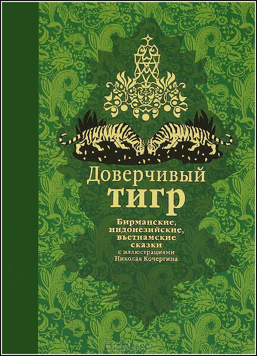 Николай Кочергин, Доверчивый тигр