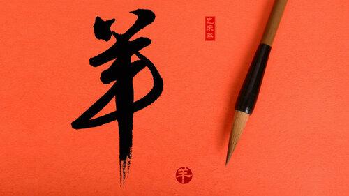 chinese-new-year-goat-ss-1920-800x450.jpg