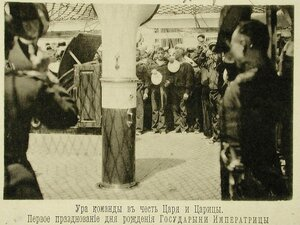 Офицеры и матросы крейсера Адмирал Корнилов во время празднования дня рождения императрицы Александры Фёдоровны