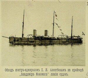 Крейсер I-го ранга Владимир Мономах, на борту которого находился контр-адмирал Е.И.Алексеев, во время обхода линии судов соединенной эскадры на учениях