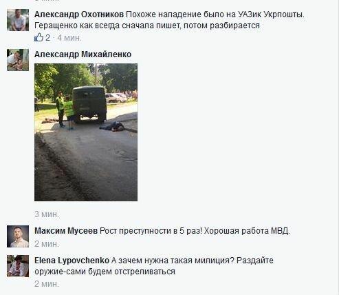 FireShot Screen Capture #2865 - 'Антон Геращенко - Только что, в 8 40 утра в Харькове на___' - www_facebook_com_anton_gerashchenko_7_posts_885431908210324.jpg