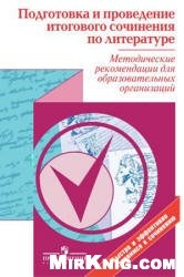 Книга Подготовка и проведение итогового сочинения по литературе. Методические рекомендации