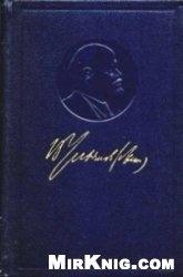 Ленин В. И. Полное собрание сочинений в 55-ти томах (пятое издание) Том 52