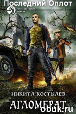 Книга Костылев Никита - Агломерат. Последний Оплот