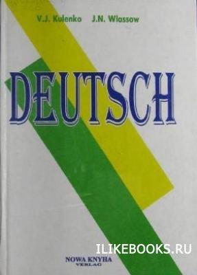 Книга Куленко В.Є., Власов Є.Н. - Deutsch. Підручник для вивчаючих німецьку мову як другу спеціальність