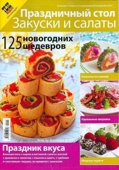 Книга Журналы: Теленеделя. Специальное приложение  №122 (декабрь 2014);№121 (декабрь 2014)