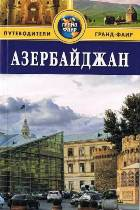 Книга Азербайджан. Путеводитель серии Томаса Кука (Thomas Cook)