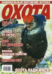 Журнал Охота №3 2014