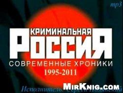 Аудиокнига Криминальная Россия. Охотники на маньяков (аудиокнига)