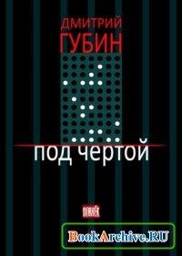 Книга Под чертой