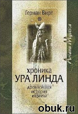 Книга Хроника Ура Линда. Древнейшая история Европы