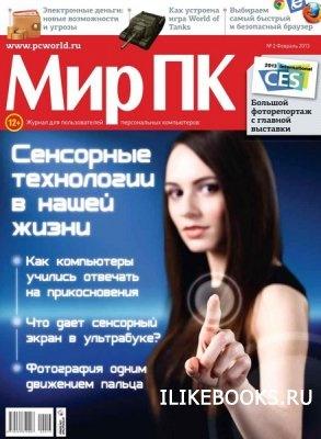 Журнал Мир ПК №2 (февраль 2013)
