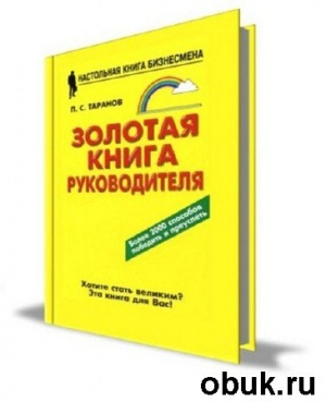 Книга Таранов П.С - Золотая книга руководителя: Более 2000 способов победить и преуспеть (2007/ pdf)