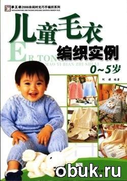 Журнал Bianzhi 2006 Ertong Maoyi 0-5