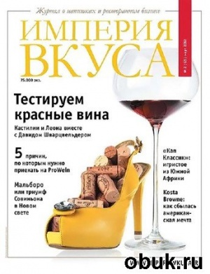 Журнал Империя вкуса №2 (март 2012)