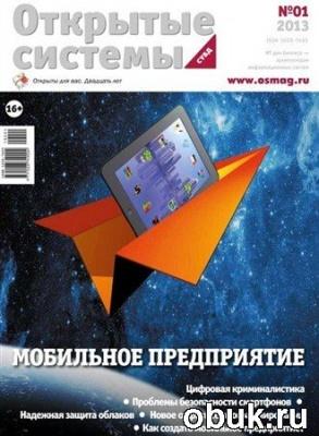 Журнал Открытые системы №1 (январь 2013)