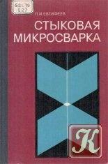Книга Стыковая микросварка (технология и оборудование)