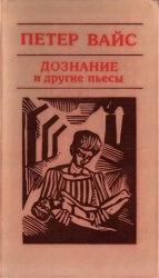 Книга Дознание и другие пьесы