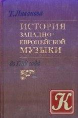 Книга История западноевропейской музыки до 1789 года. В 2 томах. Том 2