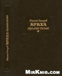 Книга Кукха. Розановы письма