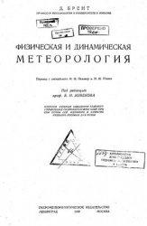 Книга Физическая и динамическая метеорология