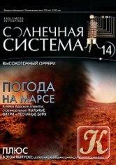 Журнал Книга Солнечная система №14 2013