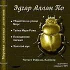 Книга Золотой жук  (Аудиокнига)