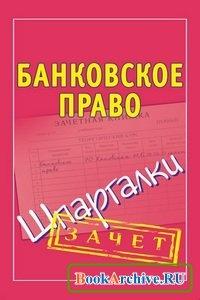 Книга Банковское право. Шпаргалки.