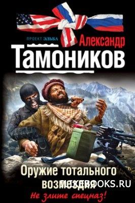 Книга Тамоников Александр - Оружие тотального возмездия