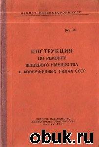 Инструкция по ремонту вещевого имущества в вооруженных силах СССР