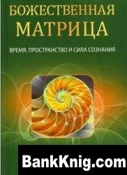 Книга Божественная матрица. Время, пространство и сила сознания pdf 1,23Мб
