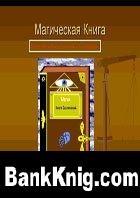 """Книга Книга магических заклинаний """"Магия воды"""" chm 33,78Мб"""