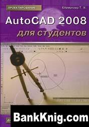 Книга AutoCAD 2008 для студентов: Cамоучитель pdf+ocr(текстовый слой) 7,3Мб