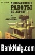 Книга Декоративные работы по дереву на станке «Универсал» djvu 13,3Мб