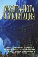 Книга Мантра-йога и медитация pdf 2,3Мб
