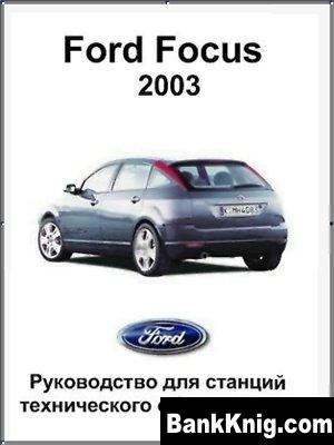 Книга Ford Focus 2003.50 Руководство для станций технического обслуживания pdf  75,5Мб