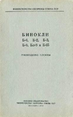 Книга Бинокли Б-6, Б-2, Б-3, Б-8, Бл-8, Б-15