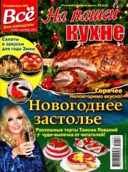 Журнал Всё для женщины. Спецвыпуск №6 2012. На нашей кухне