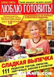 Люблю готовить! Спецвыпуск №12 2012/Россия