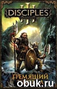 Книга Гремящий перевал. Антология