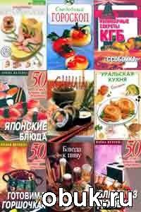 Подборка книг по кулинарии (150 книг)
