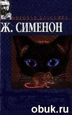 Аудиокнига Жорж Сименон. Кот (аудиокнига)