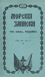 Морские записки (том.16 N-2)