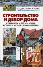 Книга Строительство и декор дома
