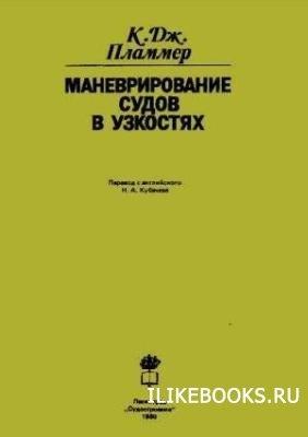 Книга Пламмер К. Дж. - Маневрирование судов в узкостях