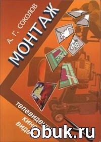 Книга Монтаж: телевидение, кино, видео. Часть 3