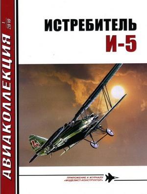 Журнал Журнал Авиаколлекция №1 2010. Истребитель И-5